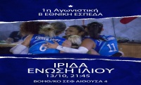 Β΄Εθνική (ΕΣΠΕΔΑ): Ίριδα - Ένωση Ιλίου (13/10, 21:45)